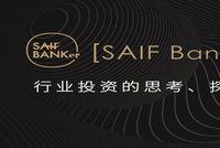 9月17日深圳 SAIF Banker实践课程(上海高级金融学院FMBA)