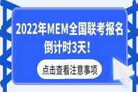 上海交大机动学院MEM | 报名倒计时3天!2022年MEM全国联考报名时这些事项需注意