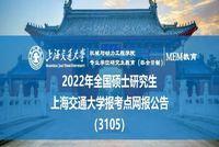 上海交通大学报考点网报公告(3105) | 2022年全国硕士研究生招生考试