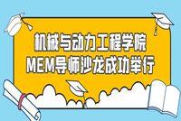 上海交大机械与动力工程学院MEM导师沙龙成功举行