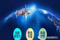 招生简章 | 2021年上海市科技企业家创新领导力项目研修班