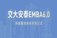 招生简章 | 2022上海交大安泰EMBA虚左以待!