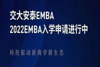 10月10日交大安泰EMBA第四批面试   申请截止:10月2日