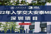 10月13日,交大安泰深圳MBA招生答疑开放日来啦!