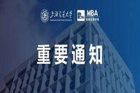 提面预告 | 交大安泰2022年入学MBA提前批(第五批)面试及面试前测试安排