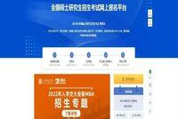上海交大安泰MBA | 笔试报名正式开始,30分钟带你完成全国MBA联考网上报名!