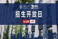 2021年10月13日直播 | 交大安泰MBA特色和优势、申请材料和面试