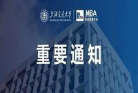定了!2022年入学交大安泰MBA第五批提前面试形式公布