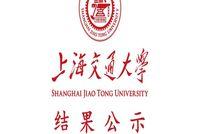 2022年上海交通大学材料科学与工程学院工程管理硕士(MEM)提前面试结果公布(第三批)