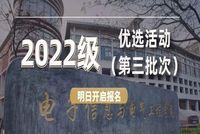 明日开启报名!上海交大电院2022级MEM优才选拔活动(第三批次)