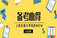 上海交大电院2021级MEM新生王晓音分享备考心得,这几点建议值得一看!