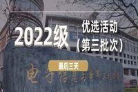 倒计时!上海交大电院2022级MEM优才选拔活动(第三批次)