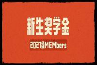 上海交大电院MEM2021级新生奖学金颁布,你是否榜上有名?