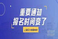时间变了!上海交大电院2022级MEM优才选拔活动(第四批)报名截止日提前