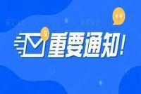 上海理工大学MPA | MPA全国联考正式报名将于今晚10点截止,各位同学请把握时间!