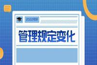 上海理工大学MPA   2022研招管理规定有4个变化