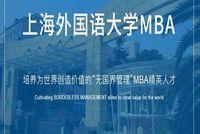 欢迎报考上海外国语大学MBA!