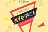 官宣!上海外国语大学MBA2022级奖学金方案正式公布