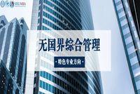 """特色标签!上海外国语大学MBA""""无国界综合管理""""专业方向解读"""