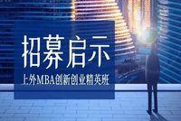 学生活动 | 上海外国语大学MBA创新创业精英班招募启示