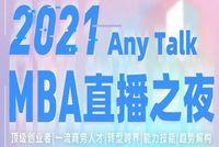 上海外国语大学MBA | 2021MBA直播之夜重磅来袭,10月11-15日直播见!