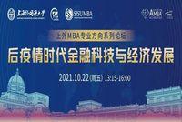 上海外国语大学MBA专业方向系列论坛第一期 | 后疫情时代金融科技与经济发展