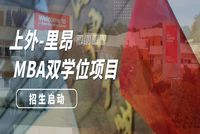 欢迎报考上海外国语大学与法国里昂商学院MBA双学位项目!
