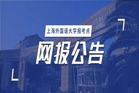上海外国语大学MBA | 2022年上海外国语大学报考点网报公告