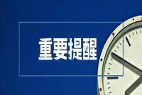 上外MBA2022级第五批预复试已截止,第六批预复试截至10月3日!
