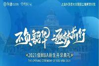 不负韶华,逐梦前行——上海外国语大学2021级MBA新生开学典礼即将开启