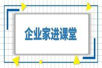 四川大学MBA企业家进课堂 | 刘永新《企业并购实务》:从理论到实操,浓缩成精华的实战宝典