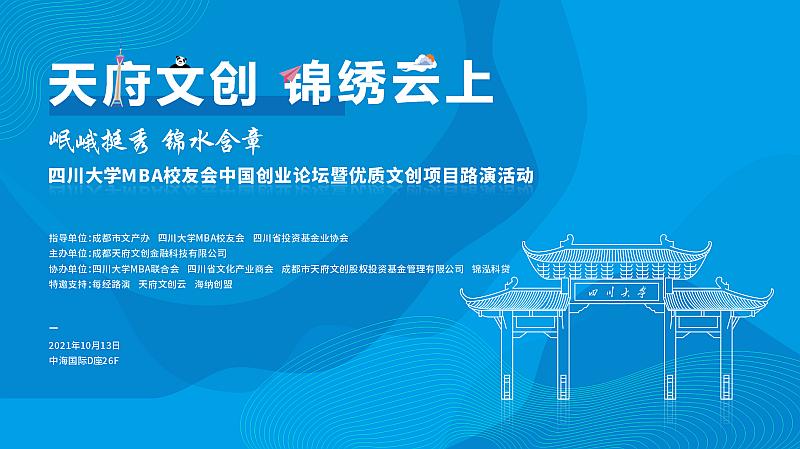 活动预告   四川大学MBA校友会中国创业论坛暨优质文创项目路演展