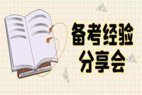 四川大学MBA备考经验分享会预约报名通道开启,10月10日不见不散!