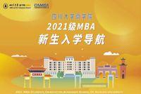 四川大学MBA | @2021级萌新,新生入学导航流程抢先看【9月11日】