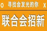 四川大学MBA联合会招新 | 招募倒计时,第21届MBA联合会欢迎你的加入!
