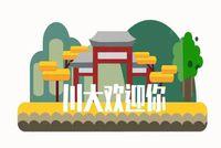 四川大学MBA | 新生报到流程新鲜出炉,让你开学不迷茫!