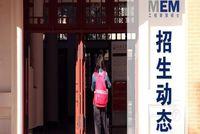 同济大学2022年入学MEM优秀学员选拔计划第三批面试申请通知