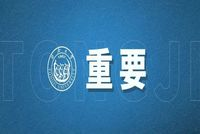 同济大学EMBA | 重要!同济秋季开学学生进校安排!