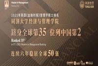 同济大学EMBA | 同济经管管理学硕士FT排名跻身全球第35 连续六年稳居全球50强