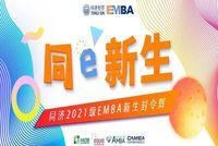 """同济2021级EMBA新生风采   封令辉:说不定你在同济EMBA的同桌,就是拿下3次""""白玉兰奖""""的传奇人物"""