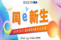同济2021级EMBA新生汪正然:不负两岸交流之责,一往而情深