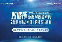 """成功举办!""""双循环""""新格局视角中的全球供应链去中国化的挑战与应对暨2022年入学同济MBA/EMBA招生网报说明会"""
