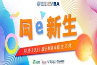 同济2021级EMBA新生王炜:于高处,凝心聚力建软件技术出口生态