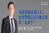 """同济大学经管学院教授钟宁桦:交通基建成就巨大, 但要警惕它成为地方债的""""灰犀牛"""""""