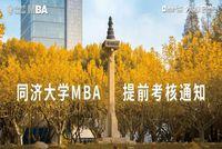 已不足72小时!2022年入学同济MBA第四批面试申请即将截止