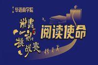 """【第三届华说赛,说书一刻·初赛】同济大学MBA_""""同舟济语队""""首战告捷"""