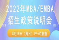 武汉大学2022年MBA/EMBA提前面试报名说明会