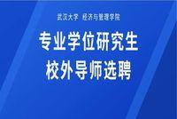 通告公告 武汉大学经济与管理学院专业学位研究生校外导师选聘通知