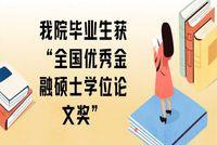 """武汉大学MBA 我院硕士毕业生张潇雨喜获""""全国优秀金融硕士学位论文""""优秀奖"""