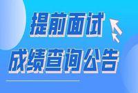 关于公布2022年武汉大学工商管理硕士提前面试成绩的通知